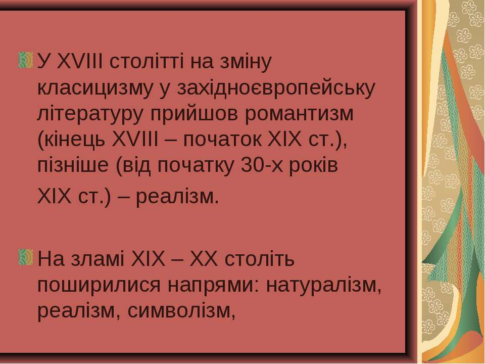 У ХVІІІ столітті на зміну класицизму у західноєвропейську літературу прийшов ...