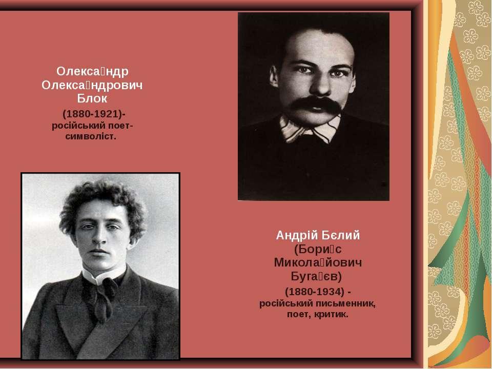Олекса ндр Олекса ндрович Блок (1880-1921)- російський поет-символіст. Андрій...
