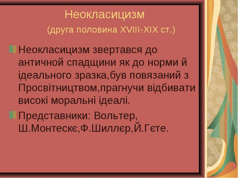 Неокласицизм (друга половина ХVІІІ-ХІХ ст.) Неокласицизм звертався до антично...