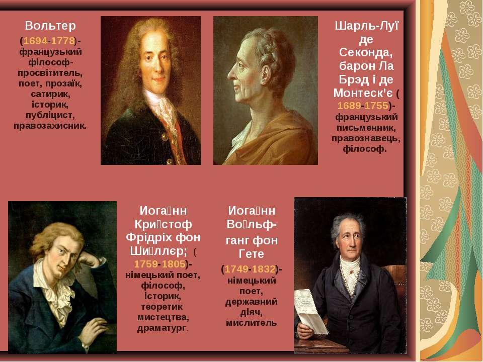 Шарль-Луї де Секонда, барон Ла Брэд і де Монтеск'є (1689-1755)- французький п...