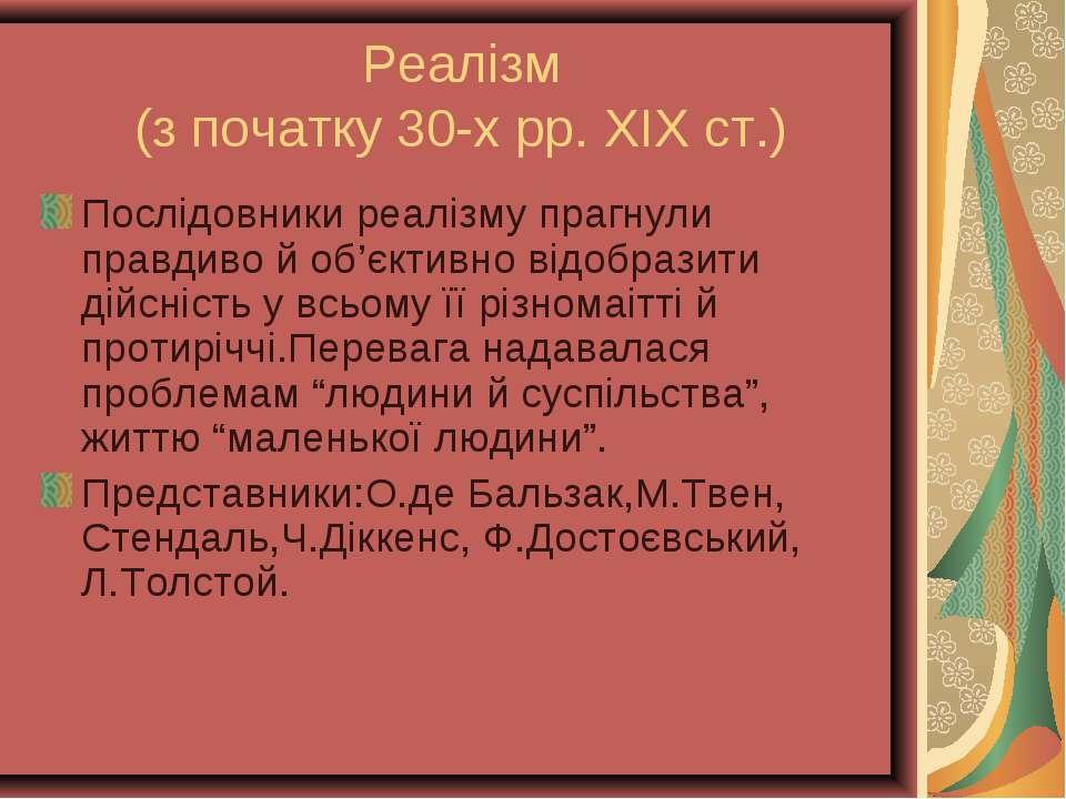 Реалізм (з початку 30-х рр. ХІХ ст.) Послідовники реалізму прагнули правдиво ...