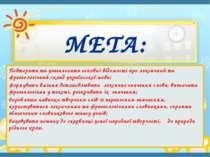МЕТА: Повторити та узагальнити основні відомості про лексичний та фразеологіч...
