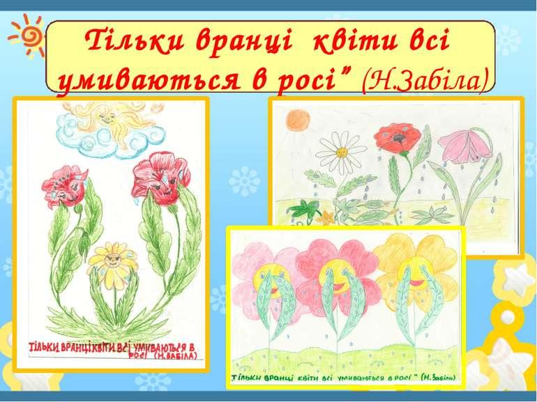 """Тільки вранці квіти всі умиваються в росі"""" (Н.Забіла)"""