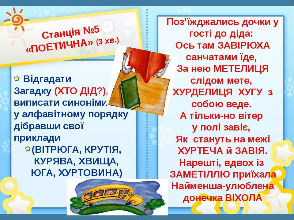 Станція №5 «ПОЕТИЧНА» (3 хв.) Відгадати Загадку (ХТО ДІД?), виписати синоніми...