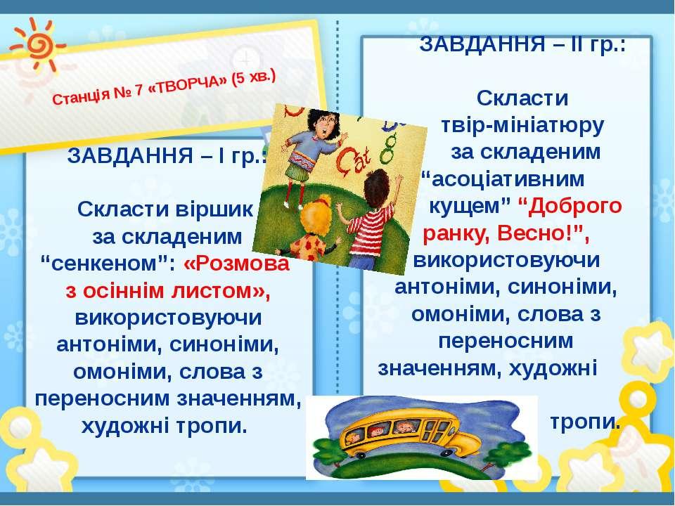 """Станція № 7 «ТВОРЧА» (5 хв.) ЗАВДАННЯ – І гр.: Скласти віршик за складеним """"с..."""