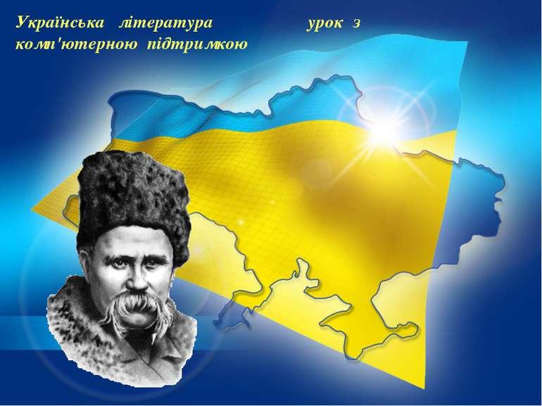 Українська література урок з комп'ютерною підтримкою