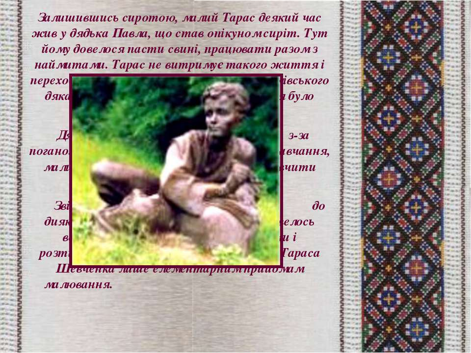Залишившись сиротою, малий Тарас деякий час жив у дядька Павла, що став опіку...