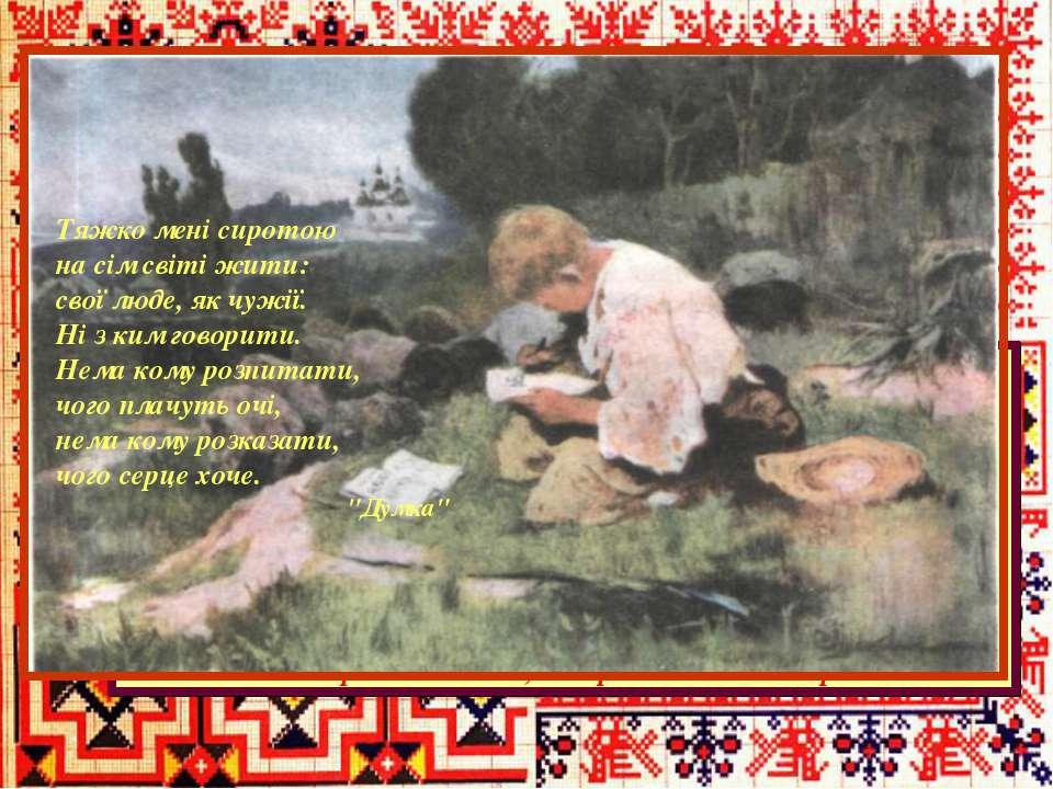 Втративши надію стати маляром, Тарас повертається до Кирилівки і пасе громадс...