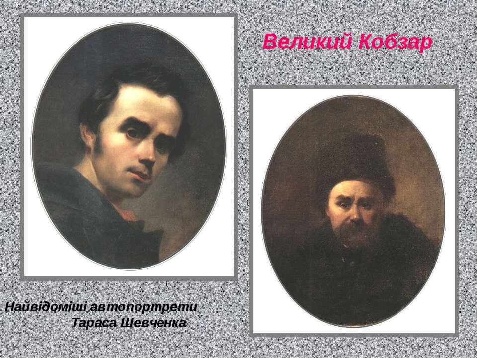 Найвідоміші автопортрети Тараса Шевченка Великий Кобзар