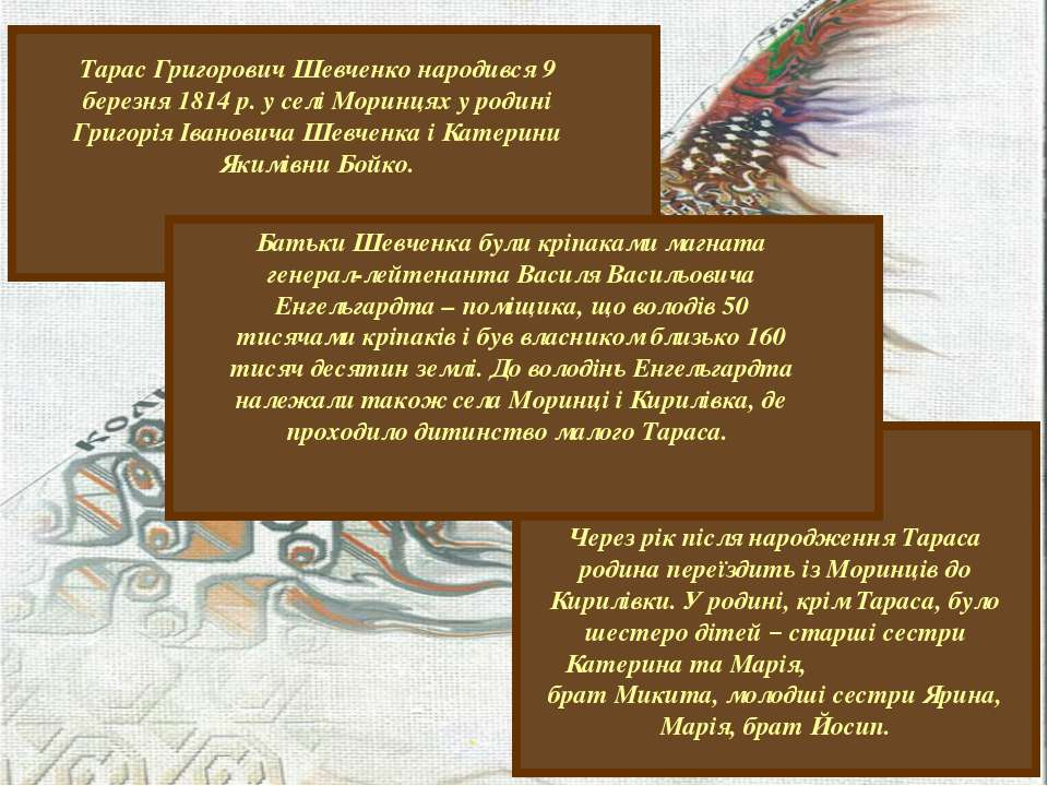Через рік після народження Тараса родина переїздить із Моринців до Кирилівки....