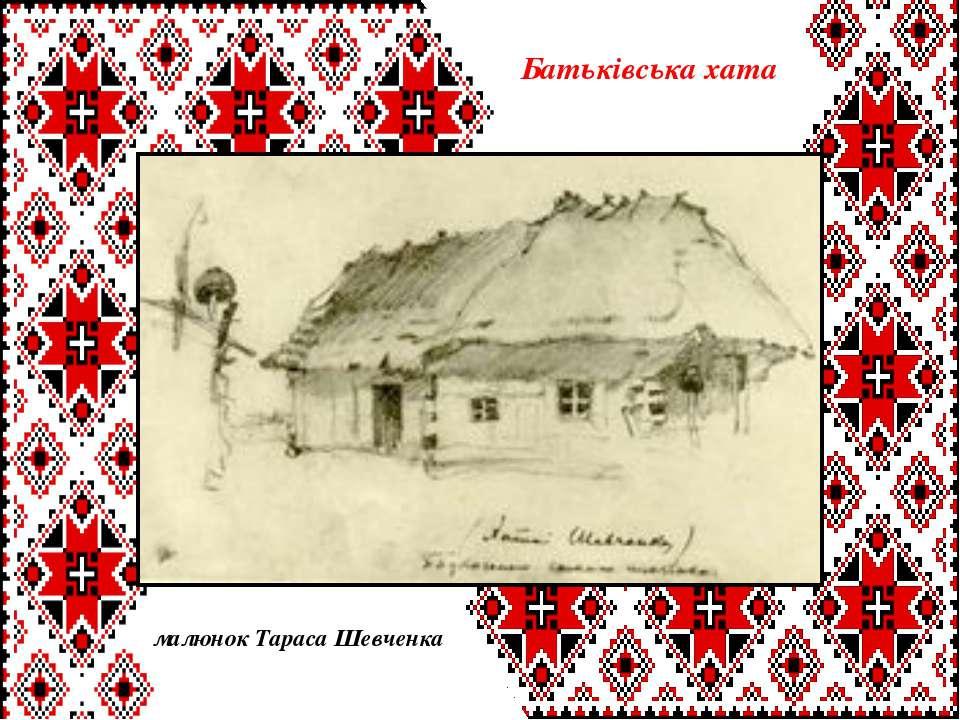 Кирилівка Батьківська хата малюнок Тараса Шевченка