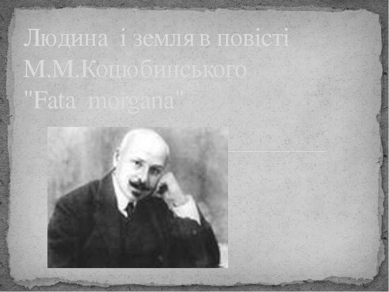 """Людина і земля в повісті М.М.Коцюбинського """"Fata morgana"""""""