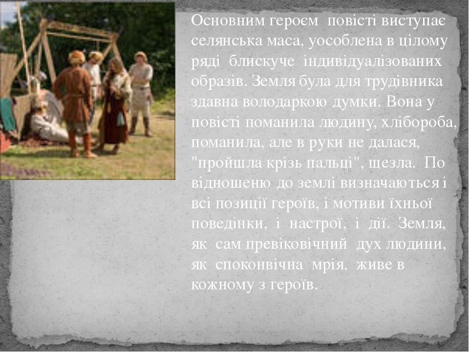 Основним геpоєм повісті виступає селянська маса, уособлена в цілому pяді блис...