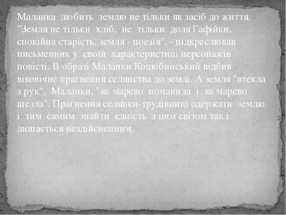 """Маланка любить землю не тільки як засіб до життя. """"Земля не тільки хліб, не т..."""