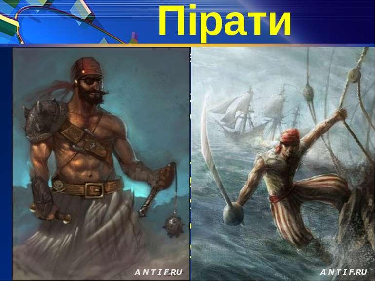 Які асоціації виникають у вас при слові «пірат»? Давайте зробимо словесний по...