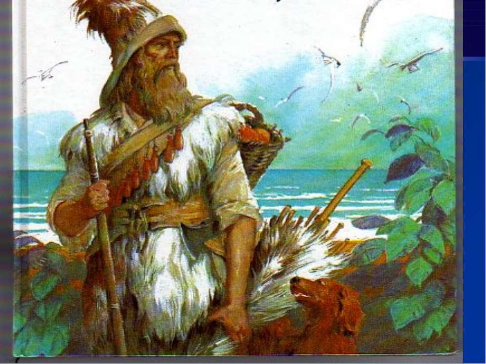 Наприклад, на острові, де більше чотирьох років прожив Александр Селькірк і я...