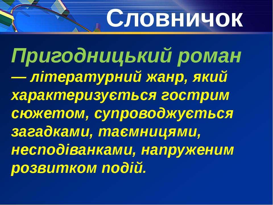Словничок Пригодницький роман — літературний жанр, який характеризується гост...