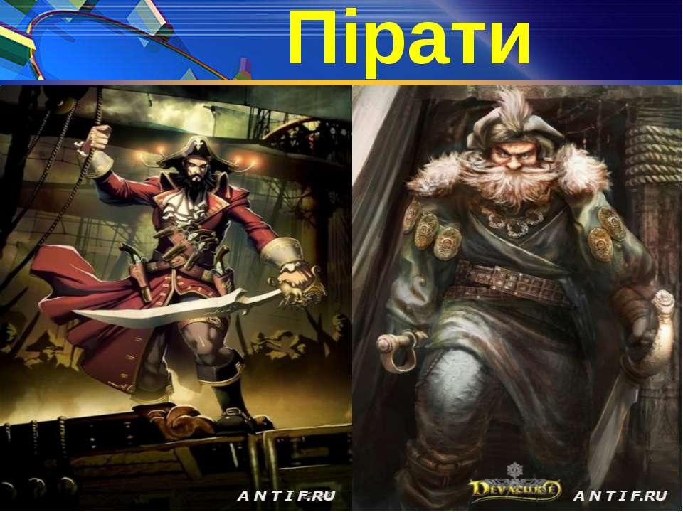 Пірати — страшні і відчайдушні люди. Про це свідчать, зокрема, такі факти. Фр...