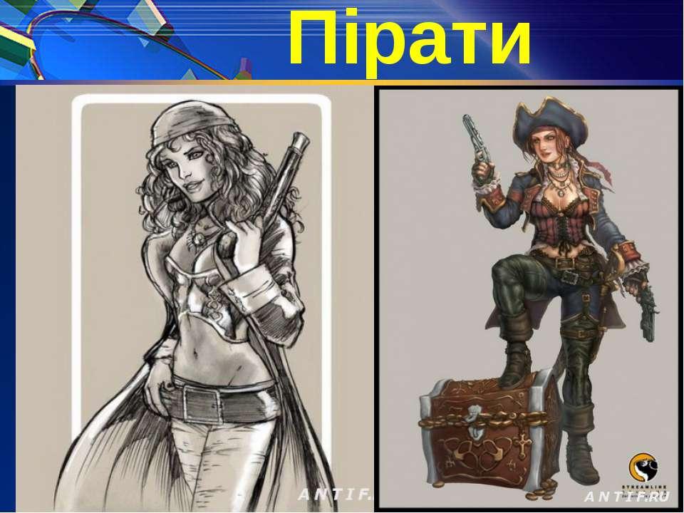 Тривалий час побутувала думка, що піратство є виключно чоловічим видом діяльн...