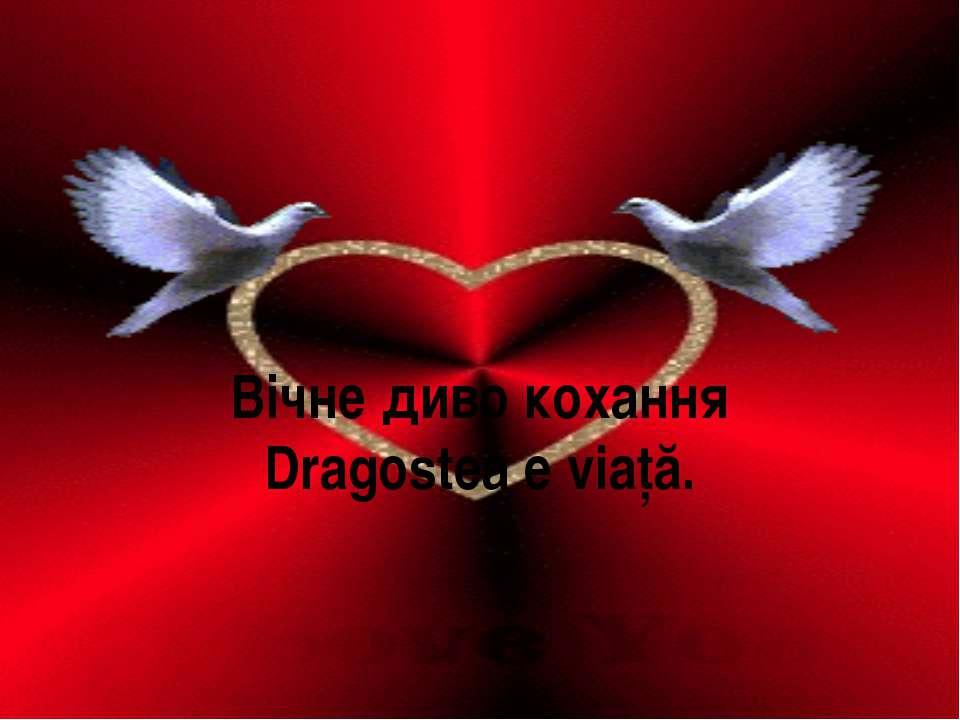 Вічне диво кохання Dragostea e viaţă.
