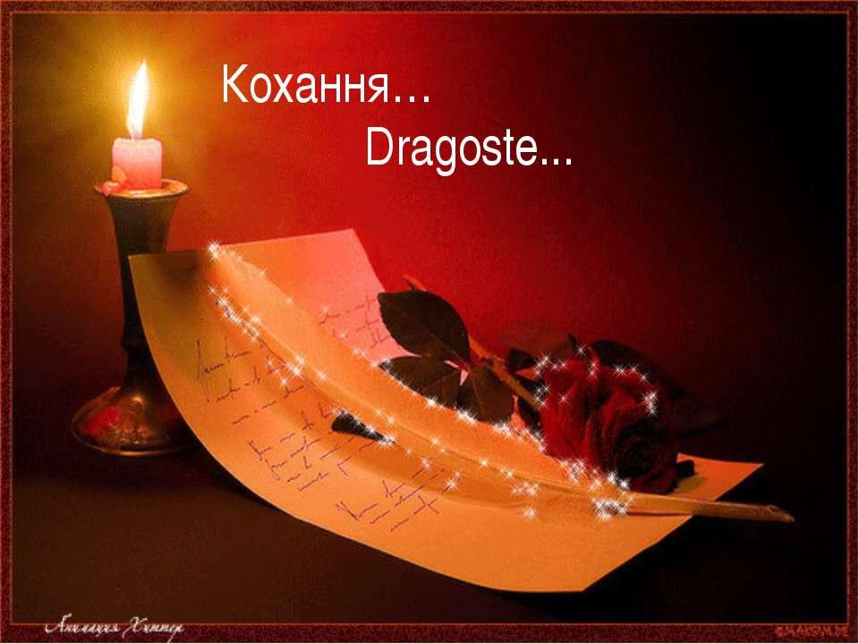 Кохання… Dragoste...