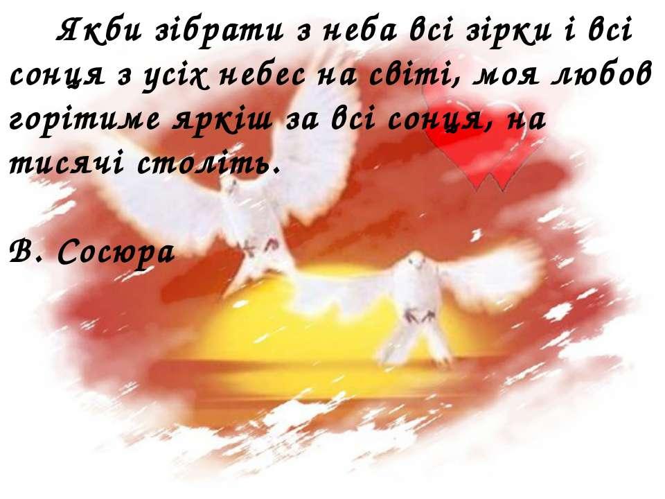 Якби зібрати з неба всі зірки і всі сонця з усіх небес на світі, моя любов ...