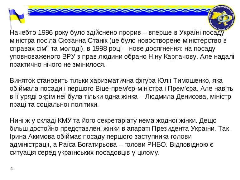 Начебто 1996 року було здійснено прорив – вперше в Україні посаду міністра по...