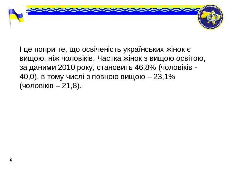 І це попри те, що освіченість українських жінок є вищою, ніж чоловіків. Частк...