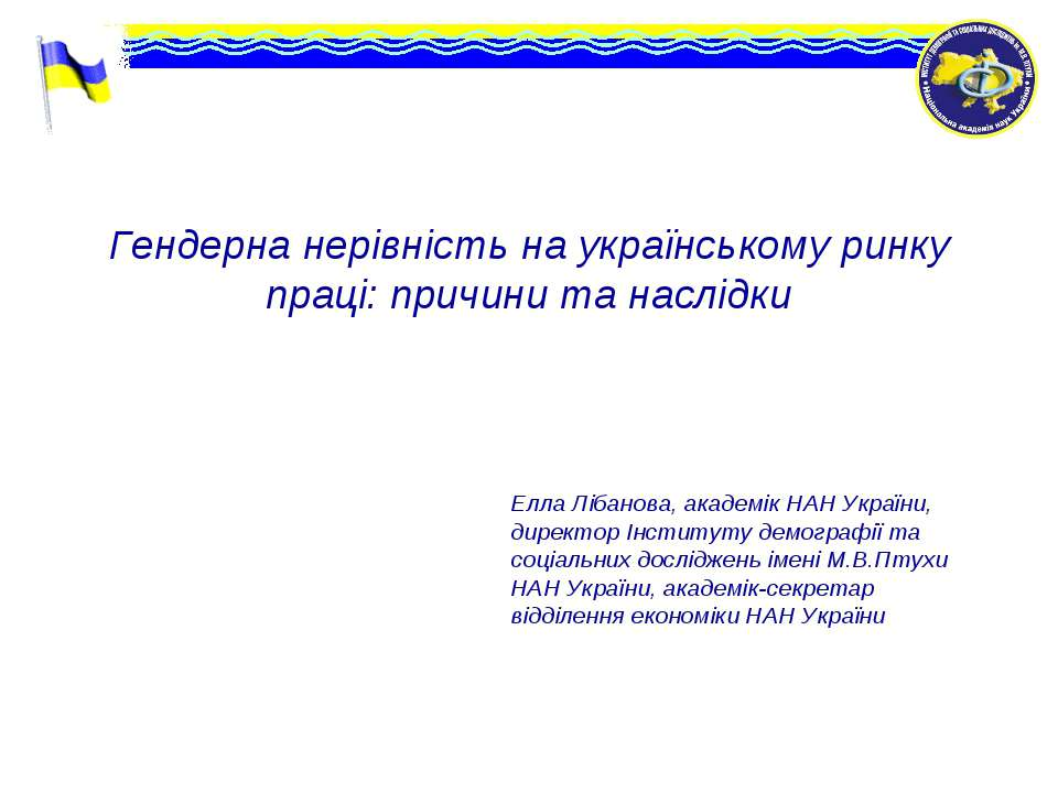 Гендерна нерівність на українському ринку праці: причини та наслідки Елла Ліб...