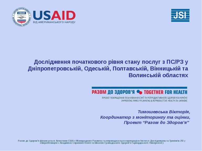 Дослідження початкового рівня стану послуг з ПС/РЗ у Дніпропетровській, Одесь...