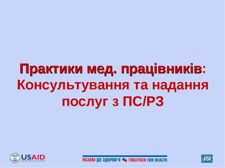 Практики мед. працівників: Консультування та надання послуг з ПС/РЗ