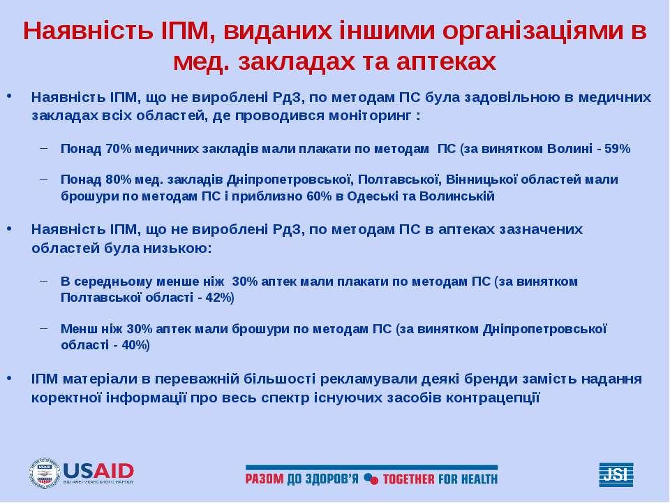 Наявність ІПМ, виданих іншими організаціями в мед. закладах та аптеках Наявні...