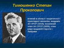 Тимошенко Степан Прокопович вчений в області теоретичної і прикладної механік...