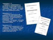 Тимошенко С. П. К вопросу о деформациях и устойчивости цилиндрической обо...