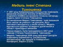 Медаль імені Степана Тимошенка У 1957 році Американське суспільство інженерів...