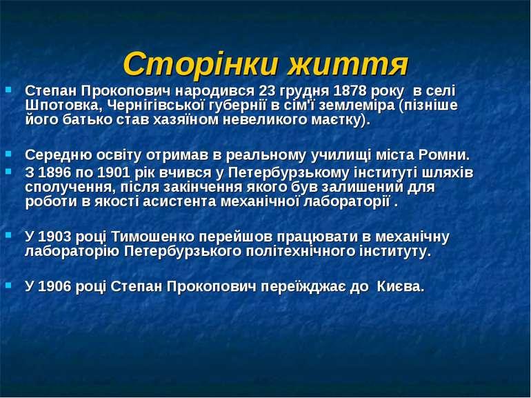 Сторінки життя Степан Прокопович народився 23 грудня 1878 року в селі Шпотовк...