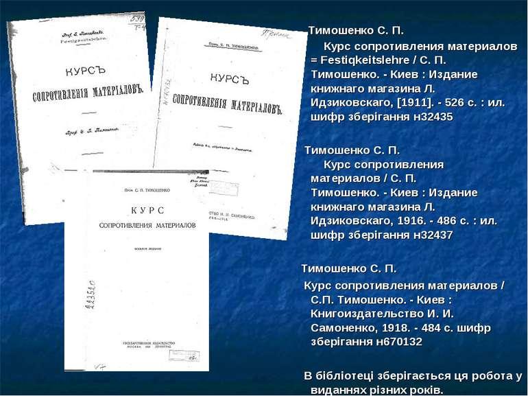 Тимошенко С. П. Курс сопротивления материалов =Festiqkeitslehre /С. П. ...