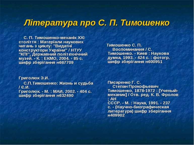 Література про С. П. Тимошенко   С. П. Тимошенко-механік XXI століття :Мат...