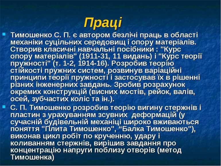 Праці Тимошенко С. П. є автором безлічі праць в області механіки суцільних се...