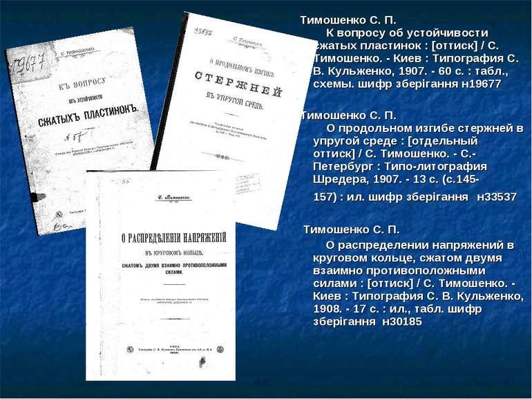 Тимошенко С. П. К вопросу об устойчивости сжатых пластинок :[оттиск] /С...