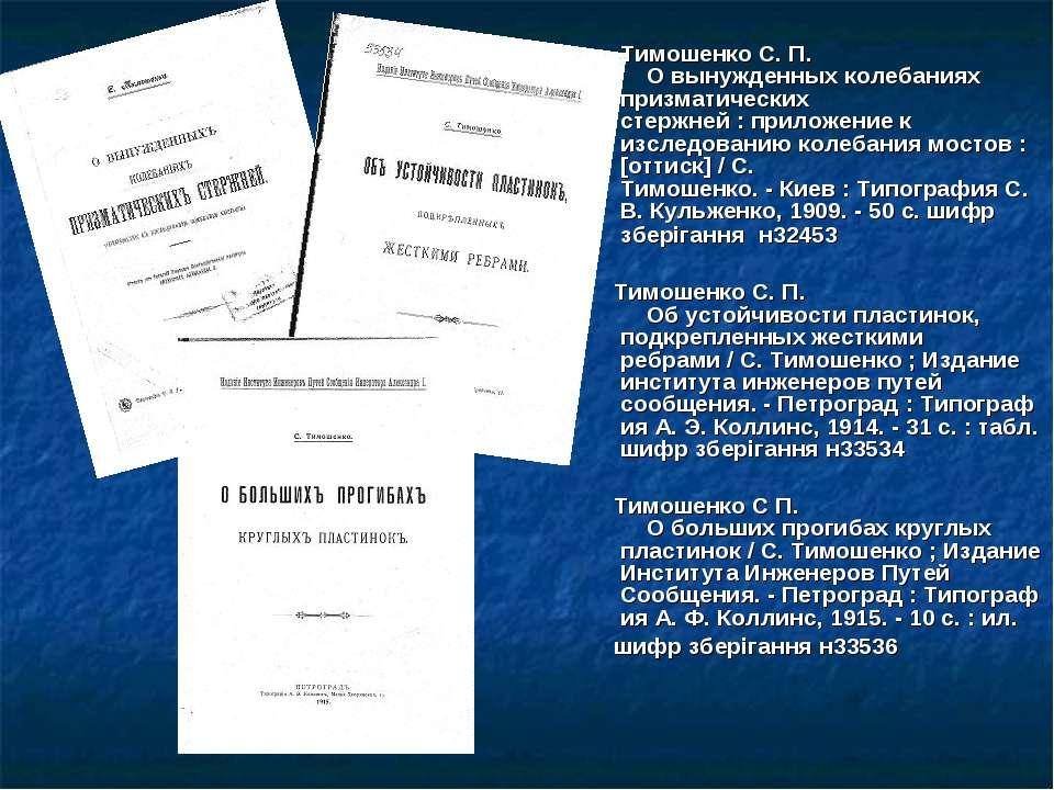 Тимошенко С. П. О вынужденных колебаниях призматических стержней :прилож...