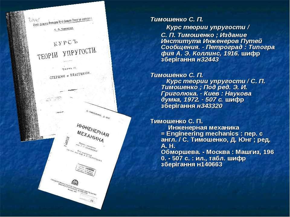 Тимошенко С. П. Курс теории упругости / С. П. Тимошенко ; Издание Института ...