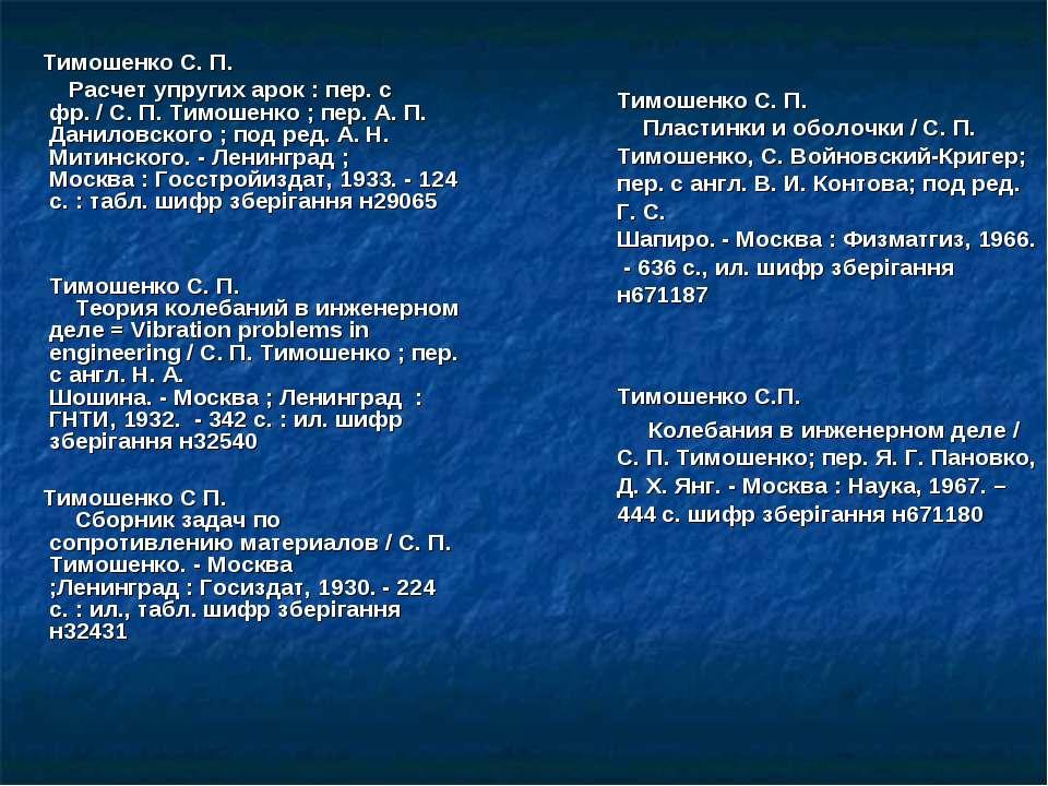 Тимошенко С. П. Расчет упругих арок :пер. с фр. /С. П. Тимошенко ; пер....