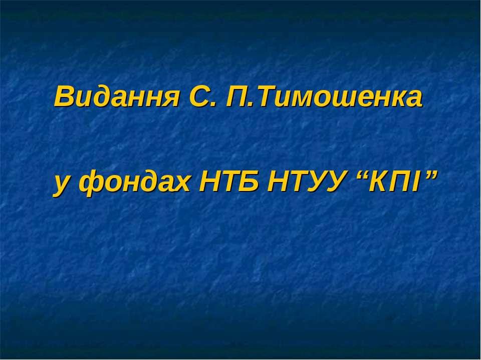 """Видання С. П.Тимошенка у фондах НТБ НТУУ """"КПІ"""""""