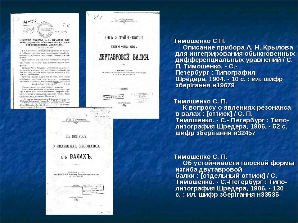 Тимошенко С П. Описание прибора А. Н. Крылова для интегрирования обыкнове...
