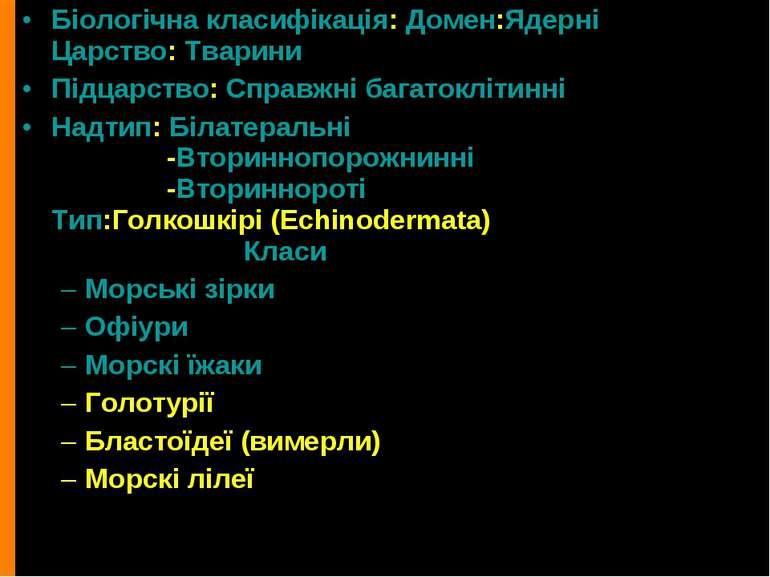 Біологічна класифікація: Домен:Ядерні Царство: Тварини Підцарство: Справжні б...