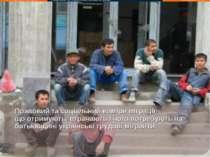 Правовий та соціальний виміри міграції: що отримують, втрачають і чого потреб...