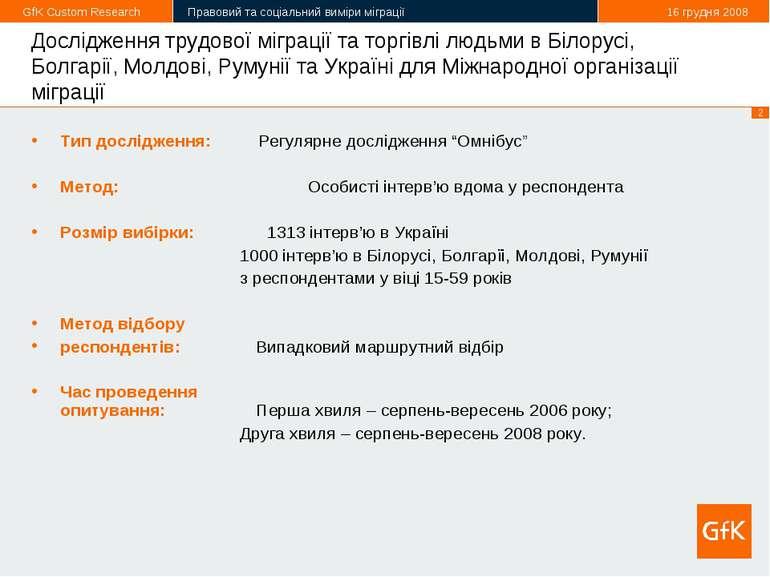 Дослідження трудової міграції та торгівлі людьми в Білорусі, Болгарії, Молдов...