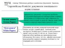 """Європейська Комісія: документи зовнішнього користування """"Зелені книги """" Green..."""