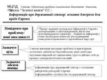 """Зразок """"Зеленої книги"""" ЄС : Інформація про державний сектор: основне джерело ..."""